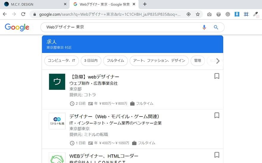 Googleしごと検索01