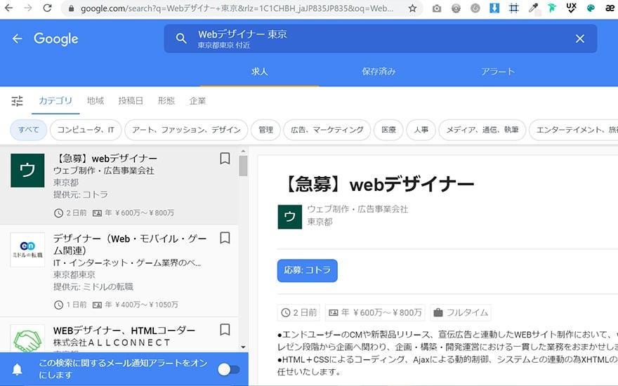 Googleしごと検索02